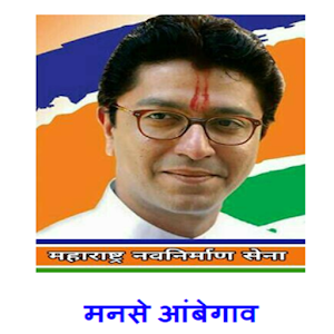 MNS Ambegaon for PC-Windows 7,8,10 and Mac