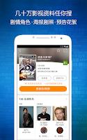 Screenshot of 时光网–选座购票,百万电影资料