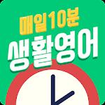 매일10분 생활영어(무료 영어회화) Icon