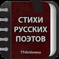 Стихи русских поэтов APK for Bluestacks