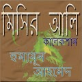 App মিসির আলি Misir Ali APK for Windows Phone