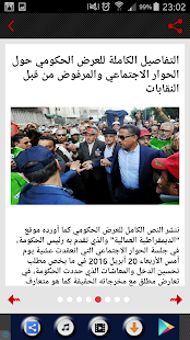 Meknes News / اخبار مكناس - screenshot
