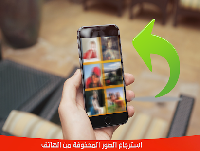 App استرجاع الصور المحذوفة من هاتف APK for Kindle