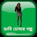 ভাবি চোদার গল্প - বাংলা চটি গল্প Bangla Choti