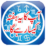 Daily Horoscope In Urdu Icon