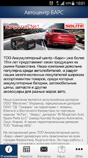 Автоцентр БАРС - screenshot