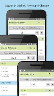 Learner's Chinese Dictionary - screenshot