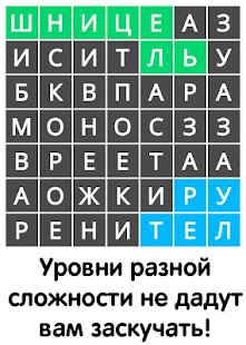 APK Game Найди слова for BB, BlackBerry