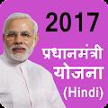 Pradhan Mantri Yojana Hindi APK for Bluestacks