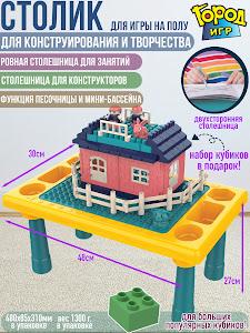 Стол для Конструирования, Brick Battle: GD-12822