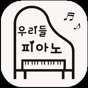 우리들피아노 10.1 Icon