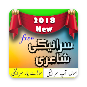 Download 100+ Saraiki Shayari SMS For PC Windows and Mac