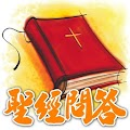 聖經問答遊戲大全 - 聖經IQ題 100題 APK for Ubuntu