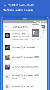 Википедия Screenshot