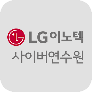 Download LG이노텍 사이버연수원 For PC Windows and Mac