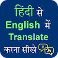 Hindi English Translation APK for Ubuntu