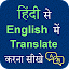 Hindi English Translation