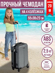 Чемодан, серии Like Goods, LG-12876