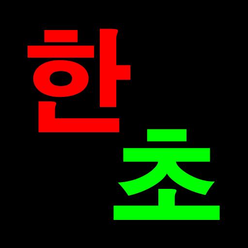 장기도사 - 최강의 인공지능 장기 프로그램 (game)