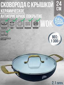 """Сковородка """"Like Goods"""", LG- 12092"""