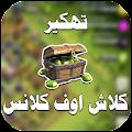 App تهكير كلاش اوف كلانس ✔️ prank APK for Kindle