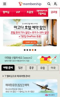 Free T멤버십 APK for Windows 8