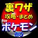 裏技・攻略forポケモンGO~最新情報アンテナ・動画まとめ