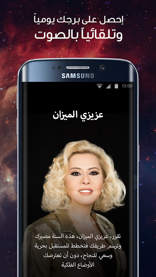 Maguy Farah - Official App Screenshot 2