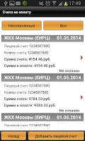 Screenshot of Система А3