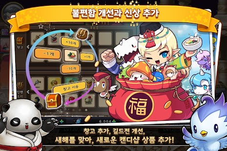 Game 포켓 메이플스토리 for kakao APK for Kindle