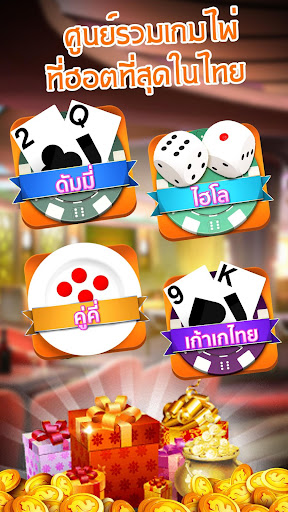 SiamPlay Dummy ไพ่ ดัมมี่ Apk Download Free for PC, smart TV