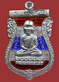 เหรียญหลวงปู่ทวด วัดช้างไห้ รุ่น100 ปี เนื้อเงินลงยาสีธงชาติ