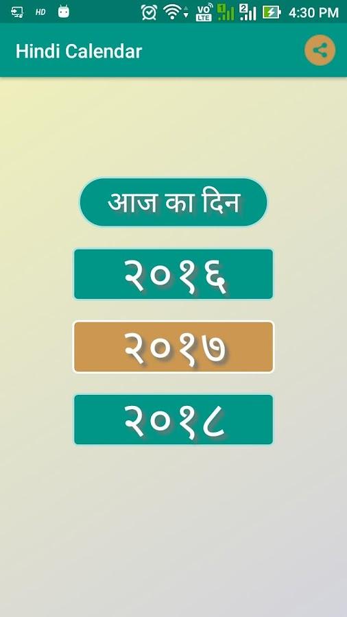Marathi Calendar 2018 - Android Apps on Google Play