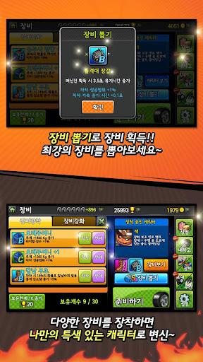 다함께 차차차 for Kakao screenshot 3