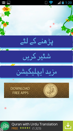 Qaza Namaz Screenshot