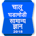 Marathi GK & Current Affairs, MPSC APK for Bluestacks