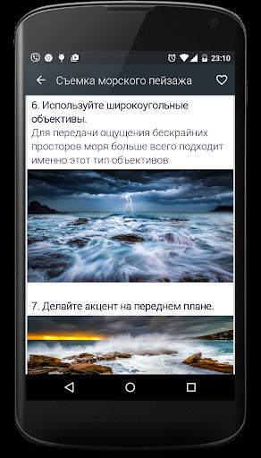 Уроки фотографии - screenshot