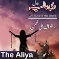 The Aliya