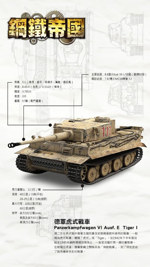 鋼鐵帝國 - War of Tanks - Screenshot 13