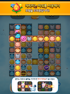 Free 애니팡3 for Kakao APK for Windows 8