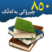 Kurdish - چیرۆكی به كهڵك APK for Ubuntu