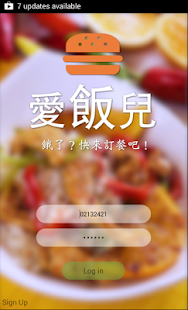 愛飯兒 - screenshot