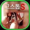 Download 고스톱S : 나만의 무료맞고게임 APK to PC