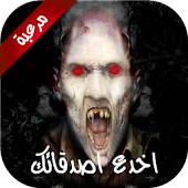Download Fear your Friends APK for Android Kitkat