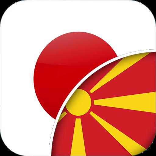Android aplikacija Јапонско-Македонски Преведувач na Android Srbija
