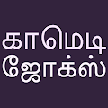 Tamil Comedy Jokes Latest APK for Bluestacks