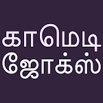 Tamil Comedy Jokes Latest 2.0 Apk