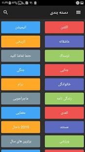 فیلم و سریال بدون سانسوردوبله فارسی  for pc