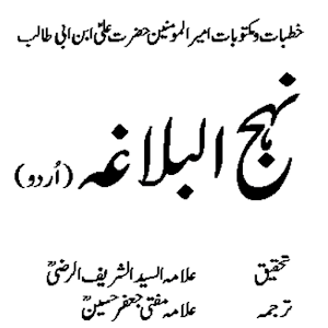 Nahjul balagha in urdu