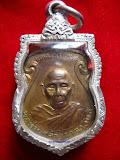 เหรียญพ่อท่านคล้ายหลังพระประจำวันอังคาร วัดหน้าพระธาคุ นครศรีฯ ปี.2504